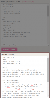 インライン化されたHTML