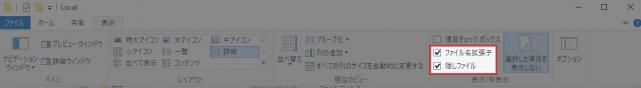 ファイル名拡張子と隠しファイルにチェック