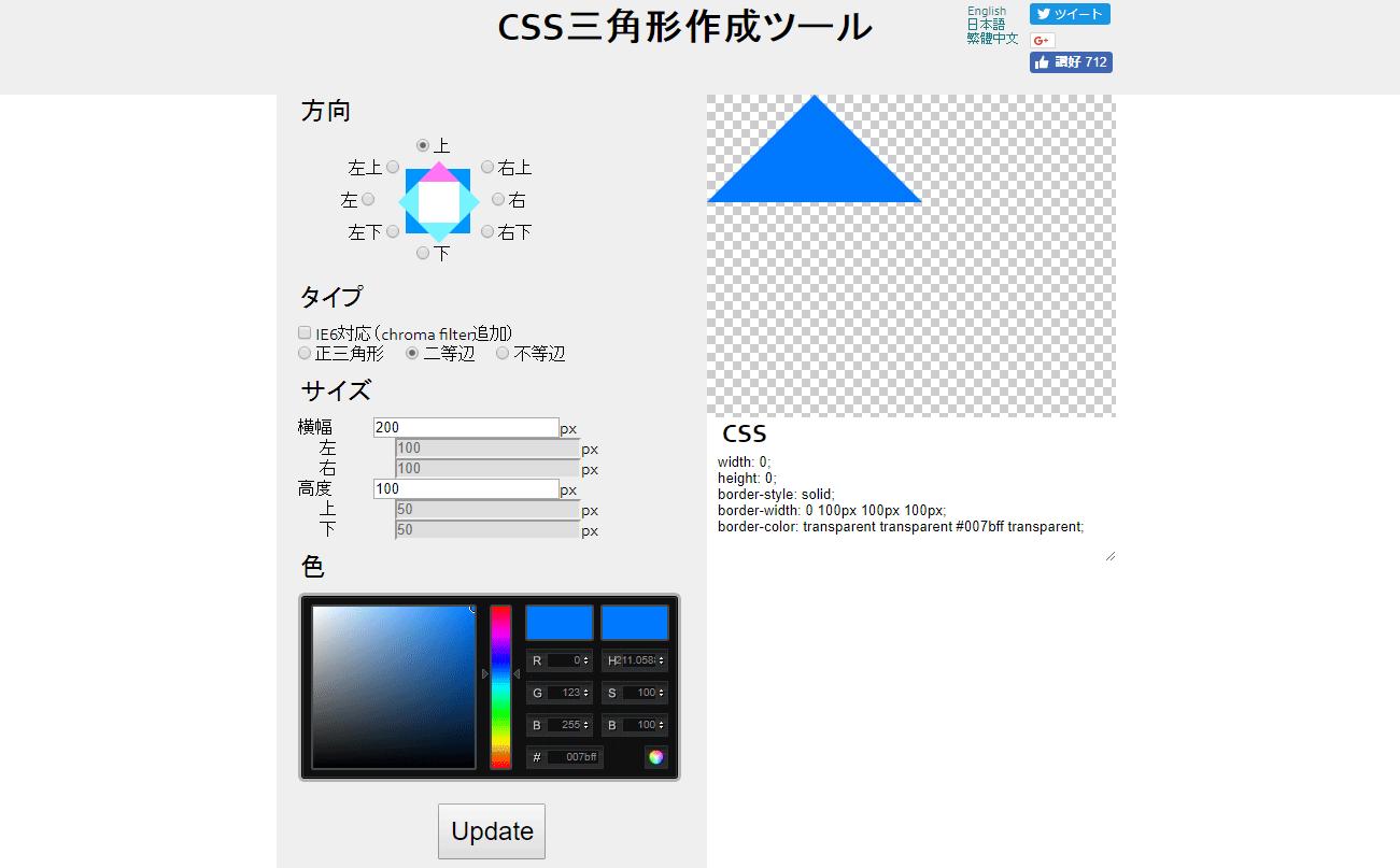 CSSで作る三角形のコードが生成できるWEBサービス「CSS三角形作成ツール」