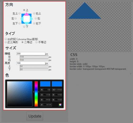 CSS三角形作成ツールの使い方