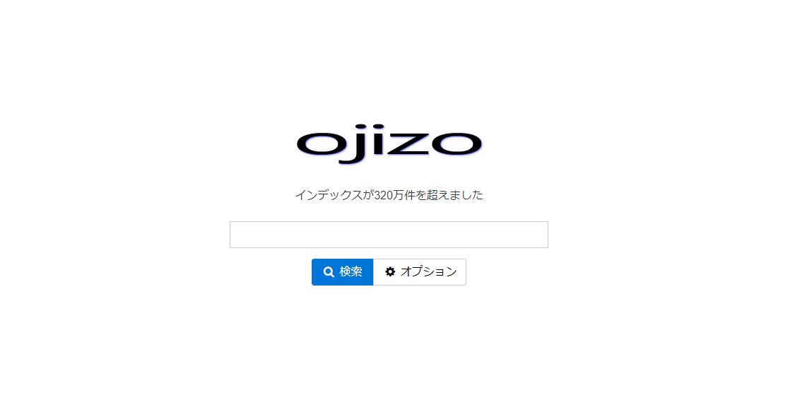 信頼性の高いページのみがインデックスされた検索エンジン「ojizo」