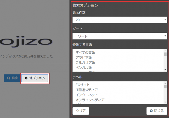 検索オプション