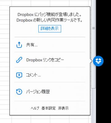 Dropboxバッジ