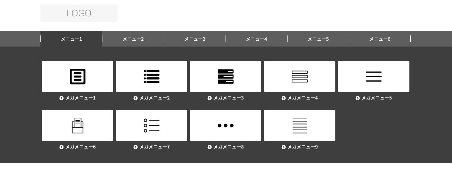 CSSのみでメガメニューを実装する方法