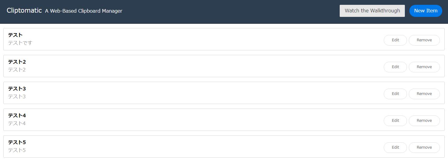 登録したテキストをクリックでコピーできるようになるWEBサービス「Cliptomatic」