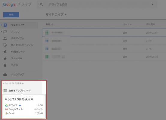 Googleドライブ・Gmail・Googleフォトのそれぞれで消化している容量