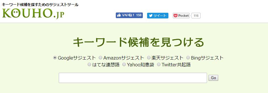 キーワード候補を探すことができるサジェストツール「KOUHO.jp」