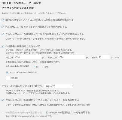 PDF Image Generatorの設定