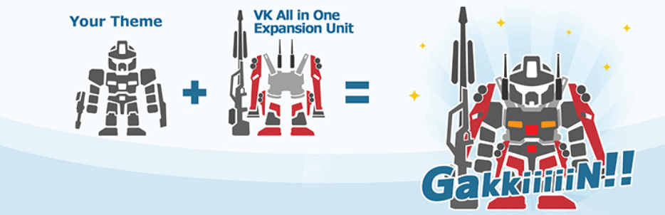 テーマに様々な機能を追加することができるWordPressプラグイン「VK All in One Expansion Unit」