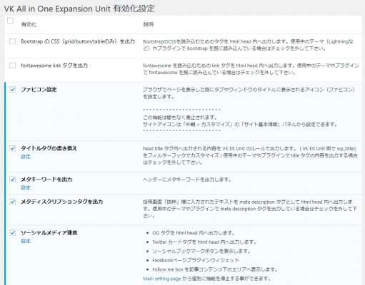 VK All in One Expansion Unitの設定