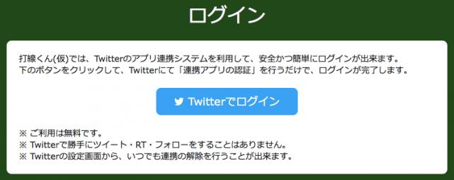 Twitterと連携してログイン
