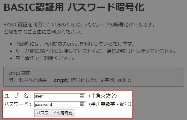パスワード暗号化