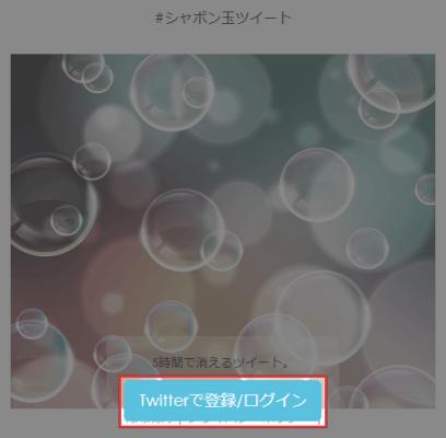 Twitterアカウントでログイン