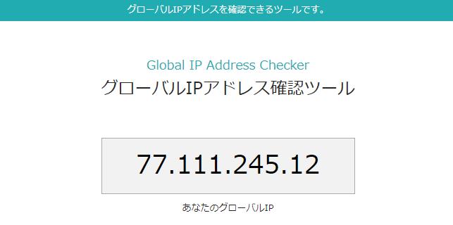 自身のグローバルIPアドレスを調べることができるWEBツール「グローバルIPアドレス確認ツール」