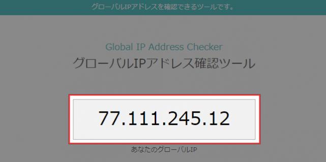 グローバルIPアドレス確認ツールの使い方