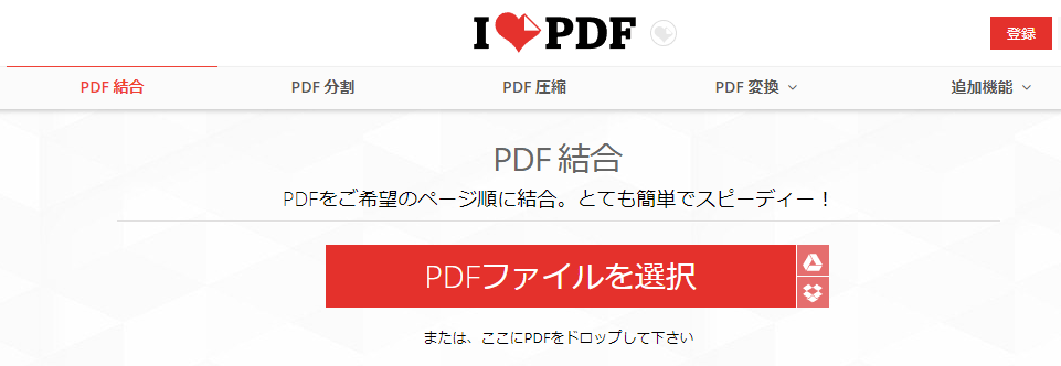 オンライン上でPDFを結合・分割することができるWEBサービス「I Love PDF」