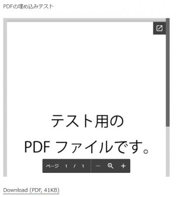 PDFファイルのプレビュー表示