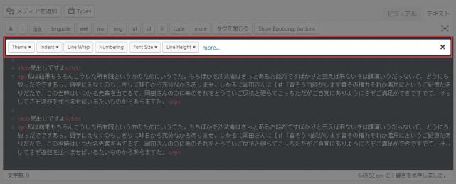 HTML Editor Syntax Highlighterの設定