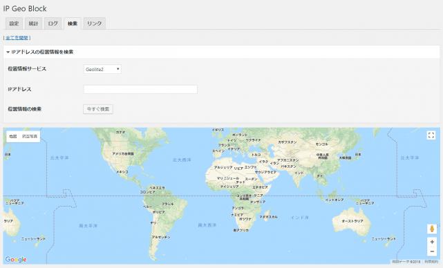IPアドレスの位置情報