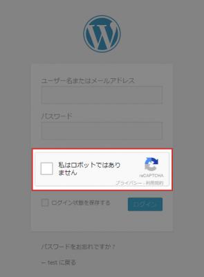 ログイン画面のreCAPTCHA