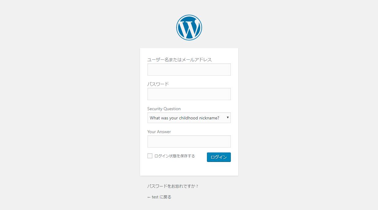 """ログイン・ユーザー登録・パスワード再発行のフォームに""""秘密の質問""""を追加することができるWordPressプラグイン「WP Security Question」"""