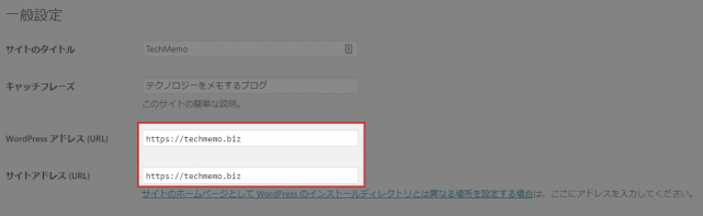 WordPressのアドレス設定を変更
