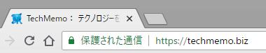 サイトの表示確認