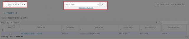 Contact Form DBの使い方