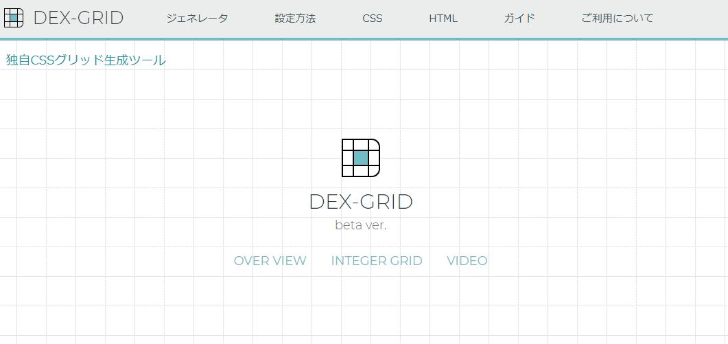 独自のCSSグリッドを生成してダウンロードすることができるWEBサービス「DEX-GRID」
