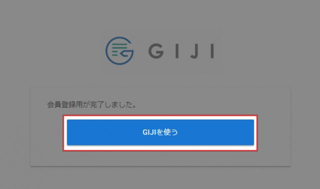 GIJIを使う