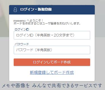 meeemoへの登録