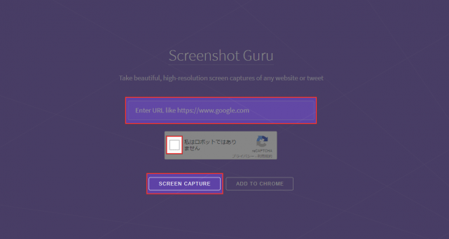 Screenshot Guruの使い方