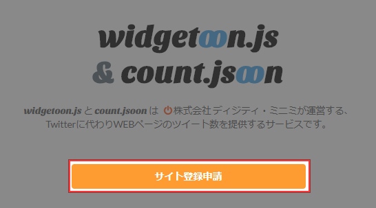 widgetoon.js & count.jsoon