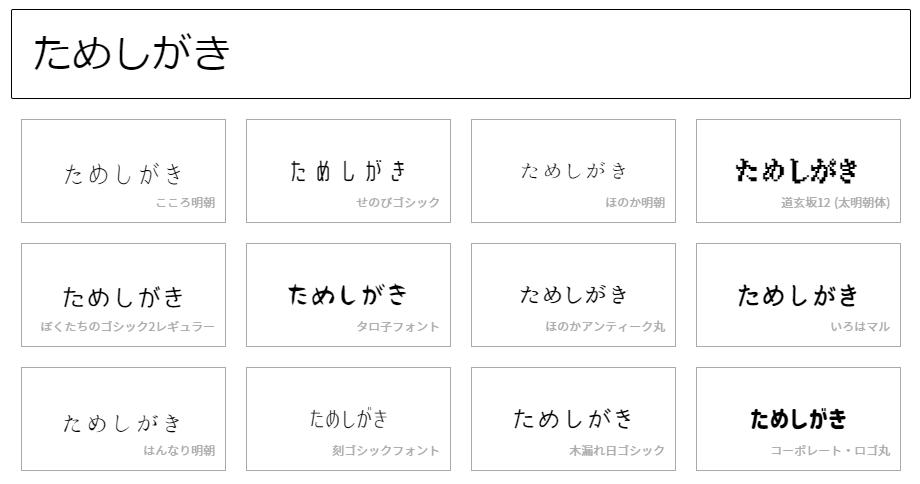 Webフォントとして使用可!入力した文字を様々な日本語フリーフォントで表示してくれるWEBサービス「ためしがき」