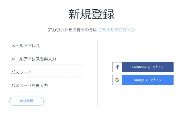 Wixへの新規登録