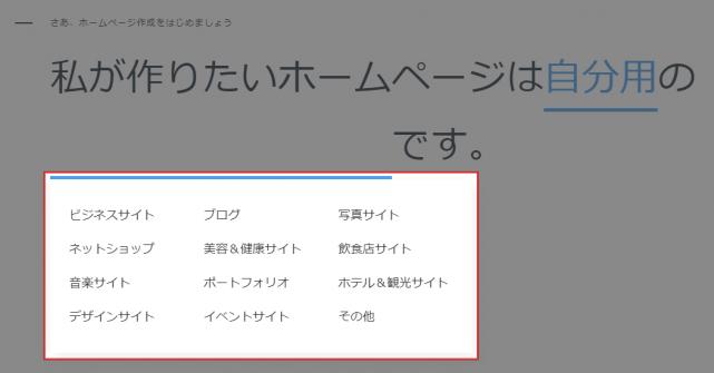 サイトの種類