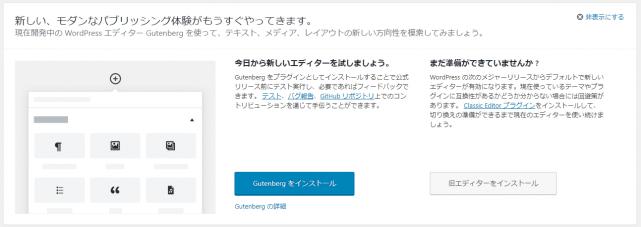Gutenbergの導入を促すメッセージ