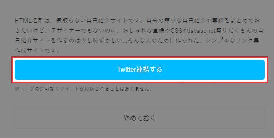 Twitter連携する