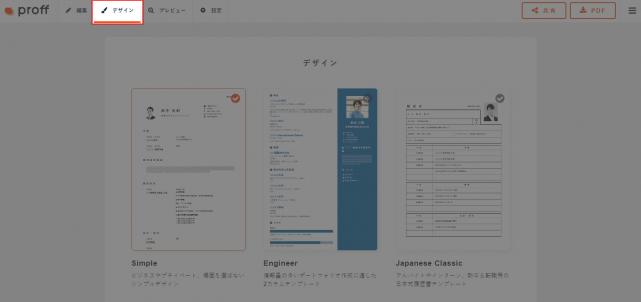 履歴書デザインの変更