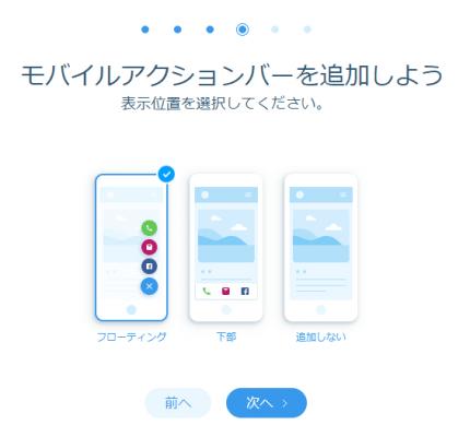 モバイルアクションボタン