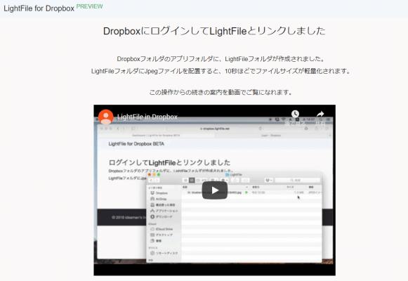 Dropbox連携完了
