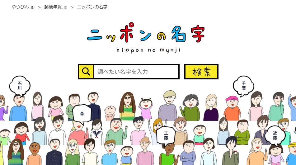 名字の由来や全国に何人いるのか教えてくれるWEBサービス「ニッポンの名字」