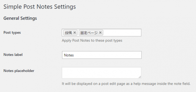 Simple Post Notesの設定