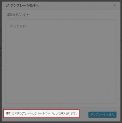 このテンプレートはショートコードとして挿入されます