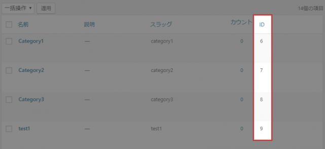 カテゴリー一覧にタームIDの列を追加