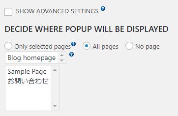 ITRO Popup Pluginの設定