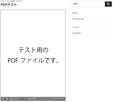 PDFの埋め込み
