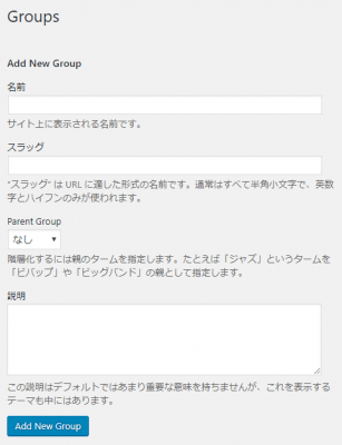 WP User Groupsの使い方
