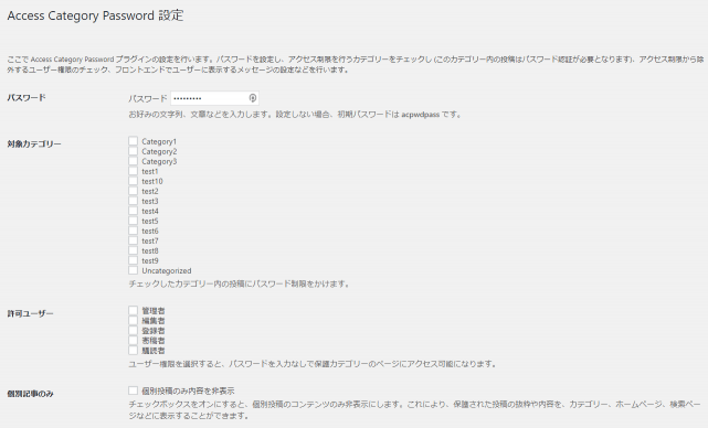 Access Category Passwordの設定