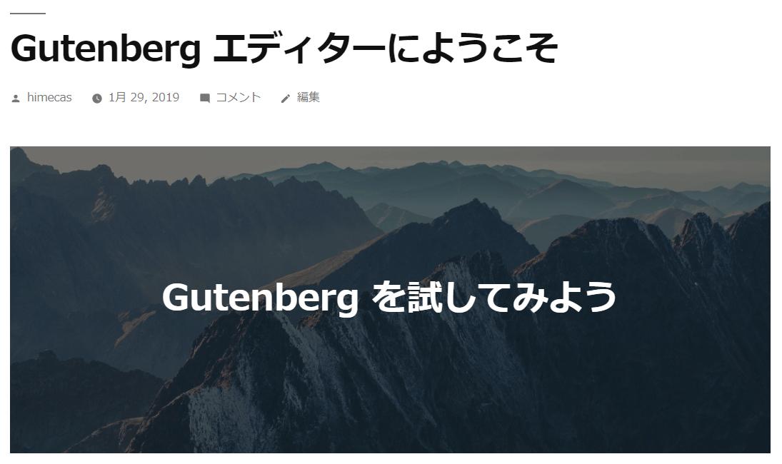 WordPressテーマをGutenbergの「幅広」と「全幅」に対応させる方法